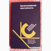Организованная преступность. Под редакцией А.Долговой, С.Дьякова