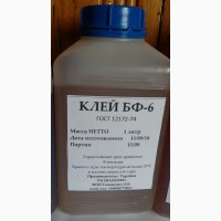 Атмосферостойкий клей БФ-6 ГОСТ 12172-74 для любых гибких поверхностей (ткань, кожа, и тд)