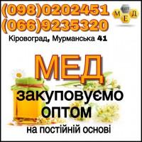 Закуповуємо мед і продукти бджільництва, Черкаська обл