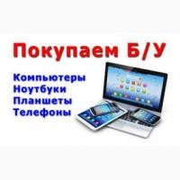 Покупаем компьютеры и ноутбуки в Киеве - Б/У и нерабочие - Быстрый выкуп и оплата