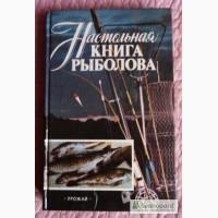 Настольная книга рыболова. Авторы: А.Смехов, И.Савченко