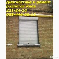Ремонт ролет Киев, недорого ремонт ролет Киев, стоимость ремонта ролетов Киев