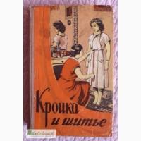 Кройка и шитьё. Редактор: О. Бондаренко. 1960 г