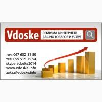 Размещение объявлений, реклама в интернете Ваших товаров и услуг