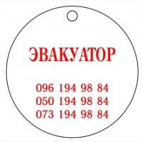 Эвакуатор в Одессе. Заказать эвакуатор недорого Одесса