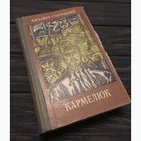 Книга Кармелюк, М. Старицький, Видавництво Дніпро, 1971