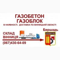 Газобетон газоблок - Доставка в Бершадь та Бершадський район