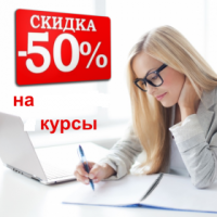 Скидка 50% на обучения по всем профессиям