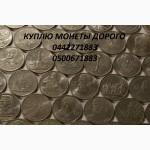 Куплю монеты Украины, СССР и царской России. Продать монеты дорого