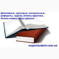 Аспірантам дисертації, монографії, статті, тези, автореферати. Якісно. Недорого