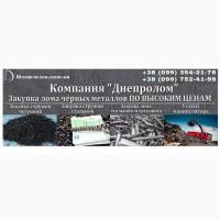 Металлолом цена Полтава