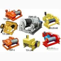 Лебедка маневровая двухбарабанная ТЛ-8Б, ЛЭМ-10, ЛЭМ-15, ЛЭМ-5Ш2, ЛЭМ-8