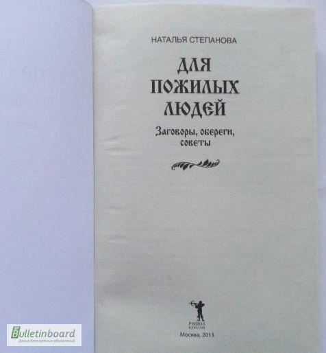 Книга Для пожилых людей. Заговоры, обереги, советы