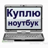 Скупка ноутбуков в Харькове, продать ноутбук в Харькове