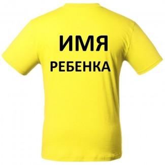 Футболка детская с именем на физкультуру в Украине. Детская футболка недорого