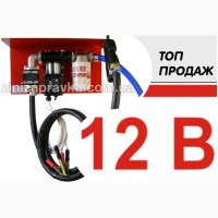 Мини АЗС 12В 56л/мин ( оптимально для перекачки дизельного топлива) для ДТ