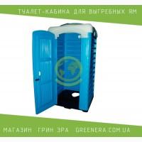 Туалет-кабина для выгребных ям от производителя