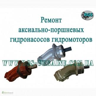 Ремонт аксиально-поршневых гидронасосов (моторов)