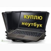 Выкуп/скупка ноутбуков в Харькове, Выгодно, Надежно, Постоянно