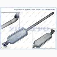 Глушитель Т-25 (Д21А-120 1040 А) ХТЗ