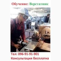 Посвідчення Верстатника деревообробних верстатів