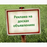 Ручное размещение на Досках объявлений Украины