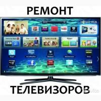 Ремонт телевизоров в Днепре, газовых котлов, стиральных машин