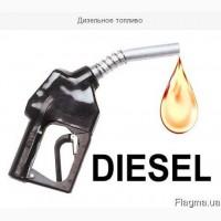 Продам дизельное топливо опт