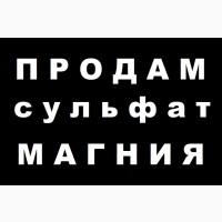 Сульфат магния в Украине. Купить в Кривом Рогу