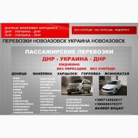 Перевозки Снежное Днепр билеты. Расписание Снежное Днепр