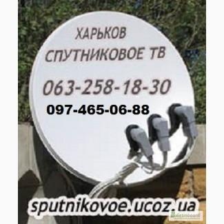 Монтаж, подключение, установка спутниковых тарелок в Харькове на 1-2-3-4 спутников