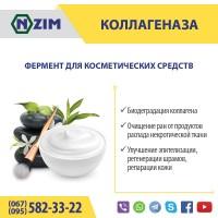 Коллагеназа ENZIM - Фермент для косметологии (производство Украина)