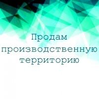Участок земли0, 9 гапромышленного назначенияспомещениемв Киеве, Оболонь