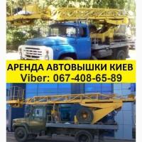 Аренда автовышки без посредников в Киеве. Автовышка 17 м