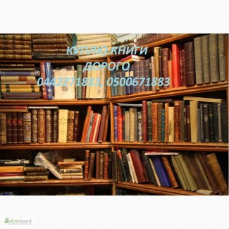 Куплю книги до 1917 года и книги советского периода. Продать книги дорого