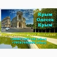 Ищу попутчиков для поездок в Крым из Одессы и обратно