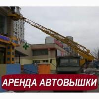 Автовышка Киев. Аренда автовышки 17 м