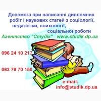 Дипломні роботи з педагогіки на замовлення Запоріжжя