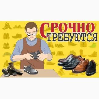 Обувному предприятию требуются сотрудники