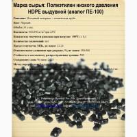 Предлагаем трубную экструзию ПНД, ПВД, гранулу флакон-канистра