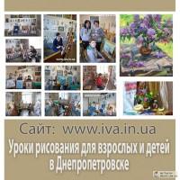 Художественная школа рисунка в Днепропетровске