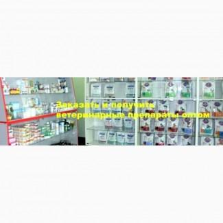 Оптовые поставки ветеринарных препаратов для домашних и с/х животных