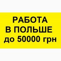 РАБОТА Польша. БЕСПЛАТНЫЕ Вакансии. Работа Польша от 20 до 50 тысяч грн, Работа за рубежом