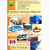 Автотенты (от легкового прицепа до грузовой фуры). Харьков.