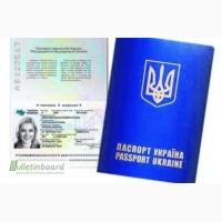 Оформление загранпаспорта в Харькове
