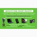 Продать ноутбук, телевизор, планшет, фотоаппарат в Харькове - это легко