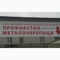 Профнастил на Забор на Крышу.Киев.Недорого