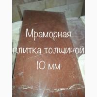 Мраморные слябы и плитка + Оникс по удачным ценам на складе в Киеве. Более 2200 кв. м