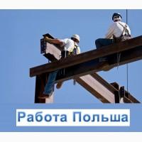 ЛЕГАЛЬНАЯ работа в ПОЛЬШЕ. Бесплатные ВАКАНСИИ от Workbalance. Монтажник Польша