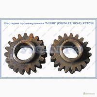 Шестерня промежуточная Т-16МГ (СШ20.22.103-2)